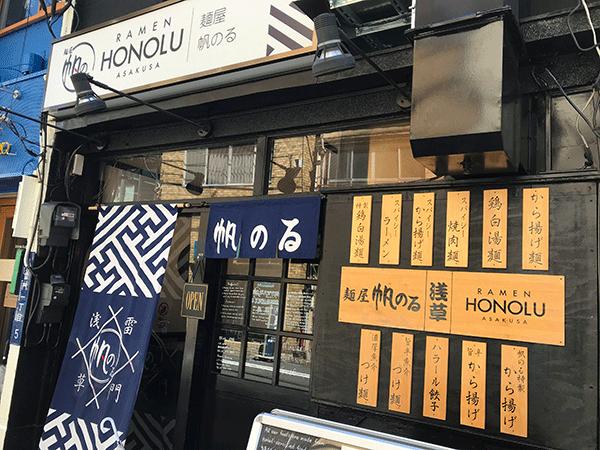 麺屋 帆のる 浅草店