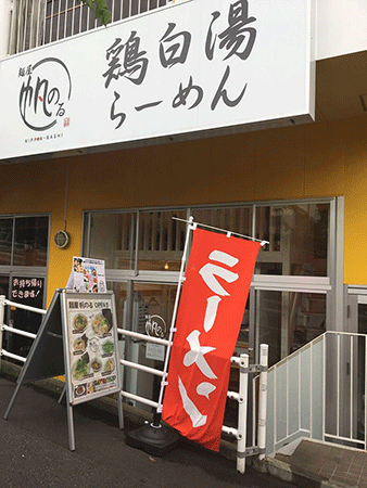 麺屋 帆のる 恵比寿店(Halal Ramen & Dining Honolu Ebisu)