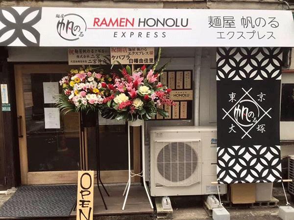 麺屋 帆のる エクスプレス 大塚店