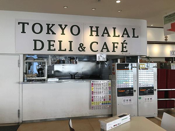 東京ハラルデリ&カフェ
