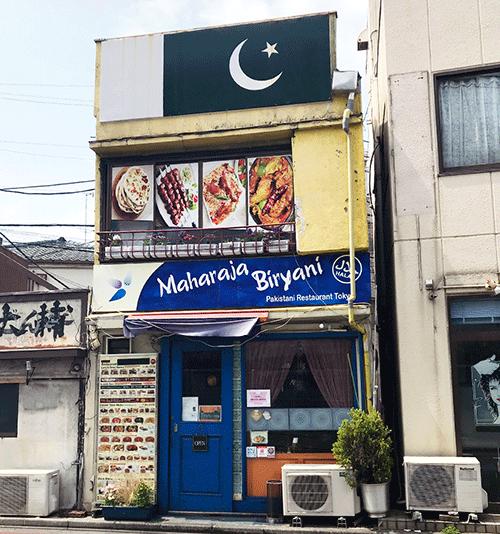 マハラジャビリヤニ (Maharaja Biryani)