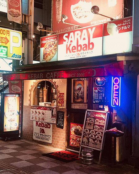 サライケバブ 西浅草店(SARAY KEBAB Nishi Asakusa)