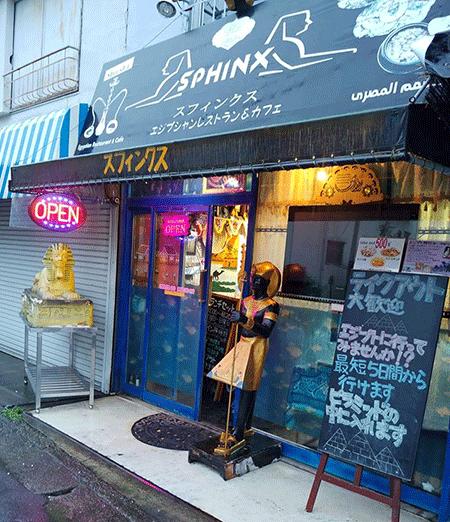エジプシャンレストラン&カフェ スフィンクス (SPHINX Egyption Restaurant & Cafe)