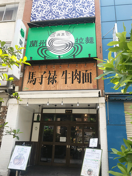 馬子禄(マーズルー)牛肉面 神保町店