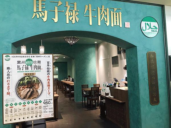 馬子禄(マーズルー)牛肉面 東京駅店