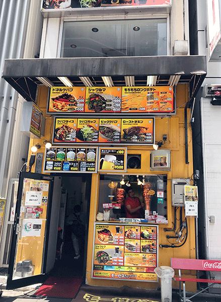 モーゼスさんのケバブ 秋葉原駅前店(Moses's Kebab Akihabara)