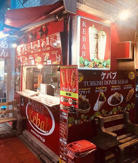 サライケバブ大山店