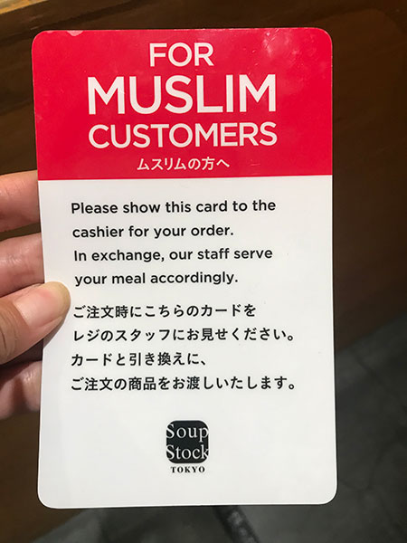 「FOR MUSLIM COSTOMERS」カード