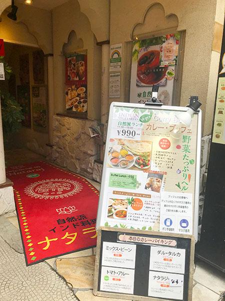 自然派インド料理ナタラジ 荻窪店