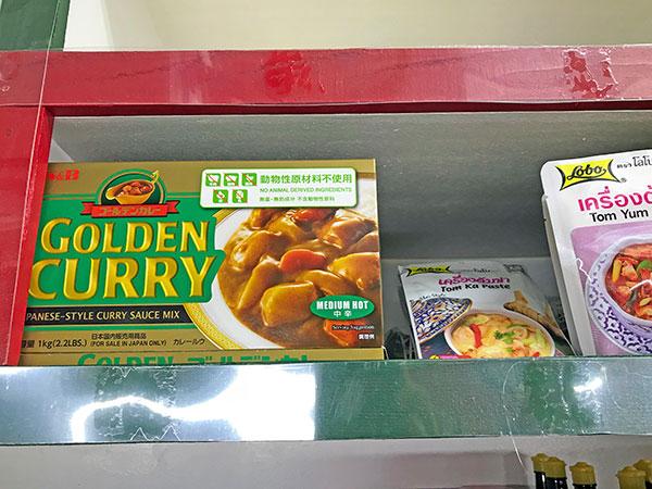 S&Bの動物性原料不使用のゴールデンカレー