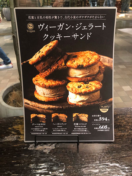 クッキーサンド告知看板