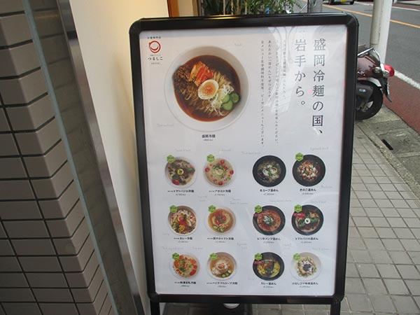 店頭のメニューボード(12種類の冷麺を揃えています)