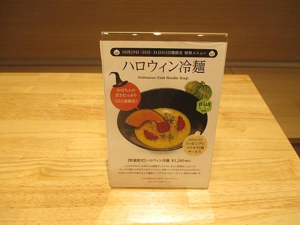数量限定の季節冷麺も楽しめます