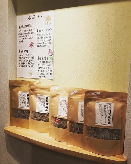 店主により厳選されたヴィーガン商品(養生茶)