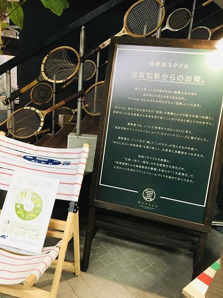 【階段】テニスラケットを、手摺はラケットのグリップテープをアップサイクル【椅子】消防用ホースをアップサイクル