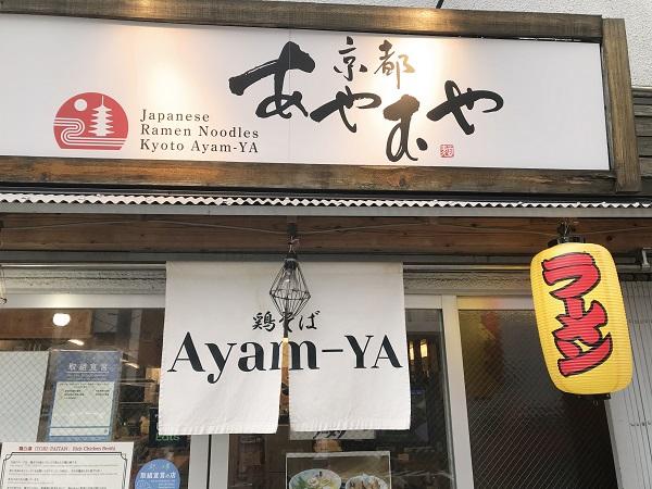 T Ayam-ya  新御徒町店