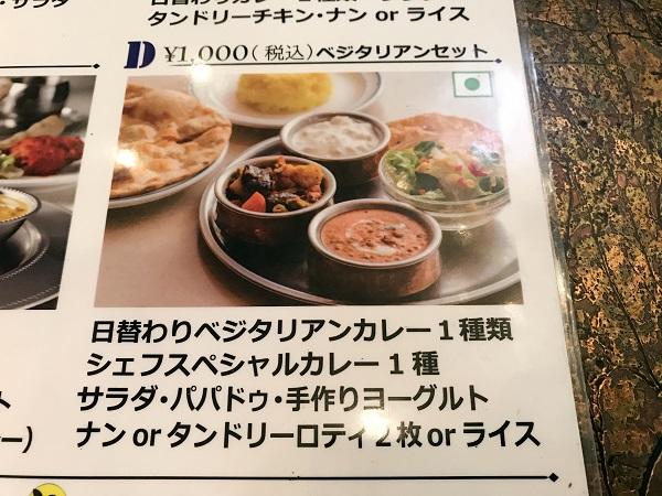 ベジタリアンセット ¥1,000