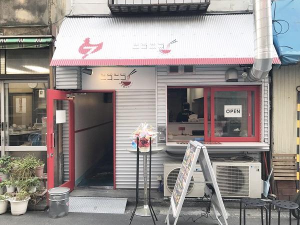 ニコニコまぜ麺&カレー