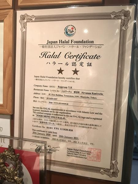 神谷町店のハラル認定書