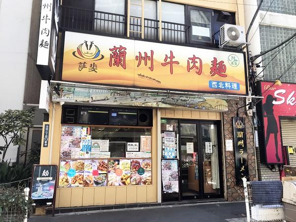 薩斐(サフェイ)蘭州牛肉麺