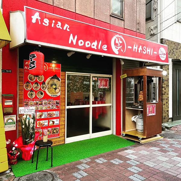 Asian Noodle 笑-Hashi-