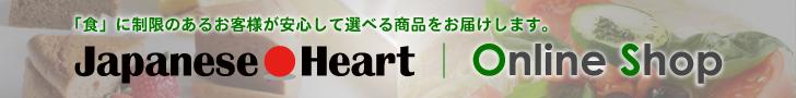 Japanese Heartオンラインショップ